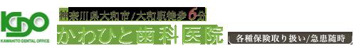 かわひと歯科医院|神奈川(大和)の歯科・歯科助手・歯医者の求人